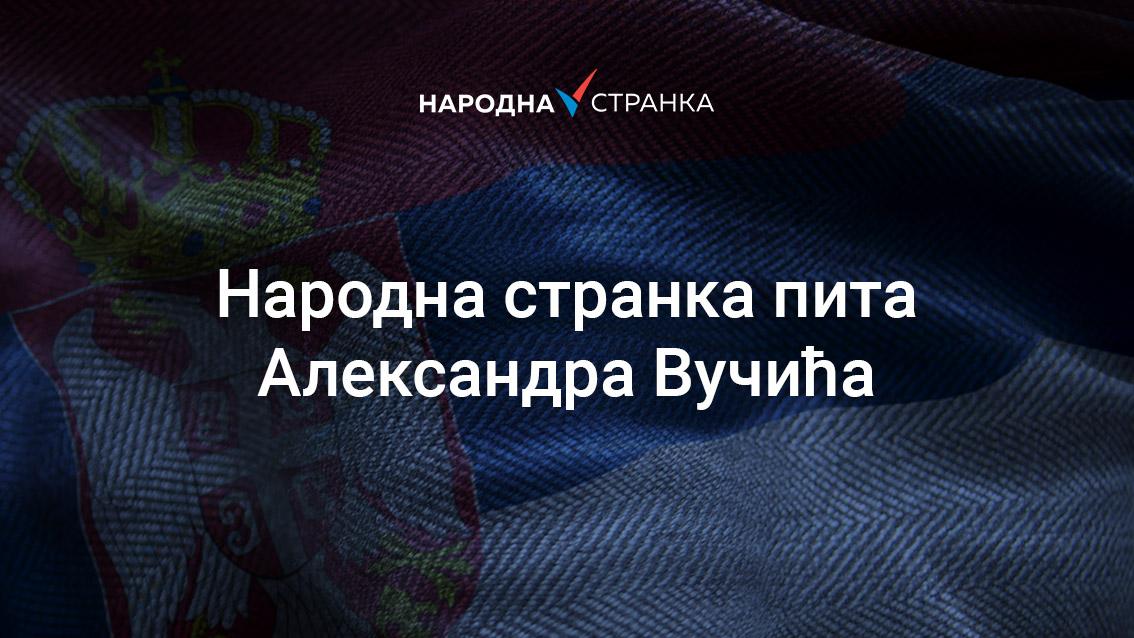 Народна странка пита Александра Вучића