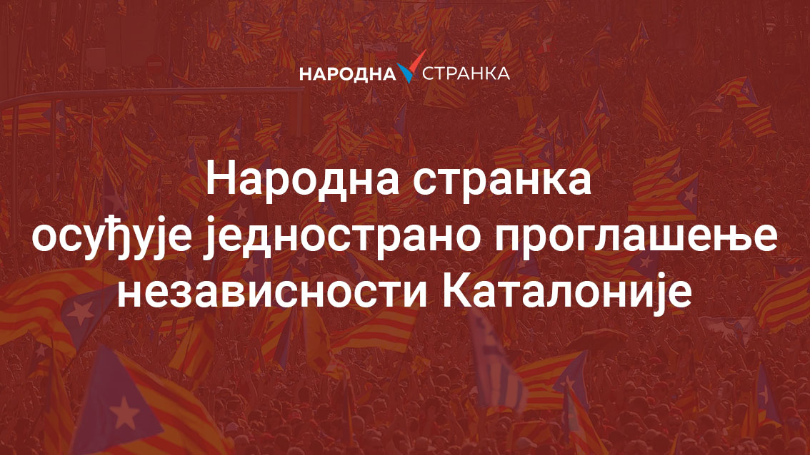 Народна странка осуђује једнострано проглашење независности Каталоније