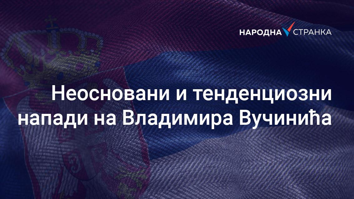 Неосновани и тенденциозни напади на Владимира Вучинића