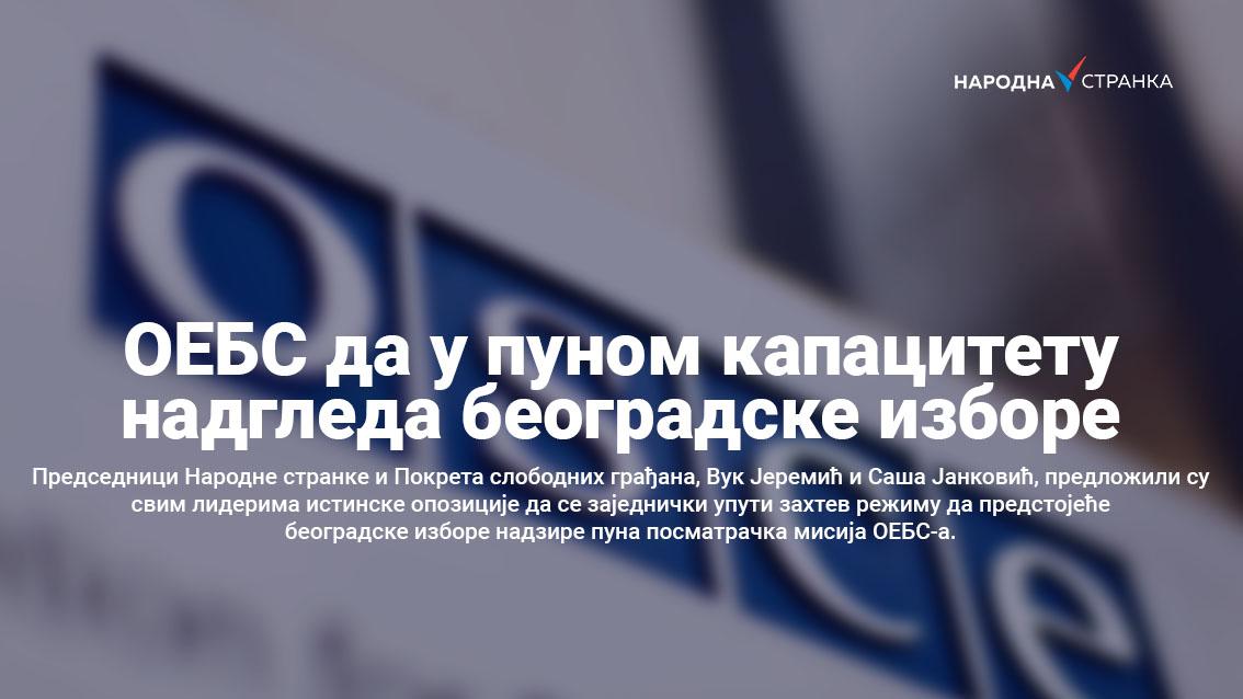 ОЕБС да у пуном капацитету надгледа београдске изборе