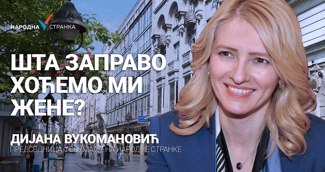 Дијана Вукомановић: Шта заправо хоћемо ми жене?