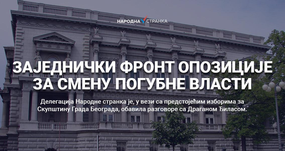 Заједнички фронт опозиције за смену погубне власти
