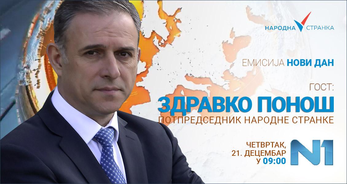 Здравко Понош на телевизији Н1, четвртак, 21. децембар, у 9 сати
