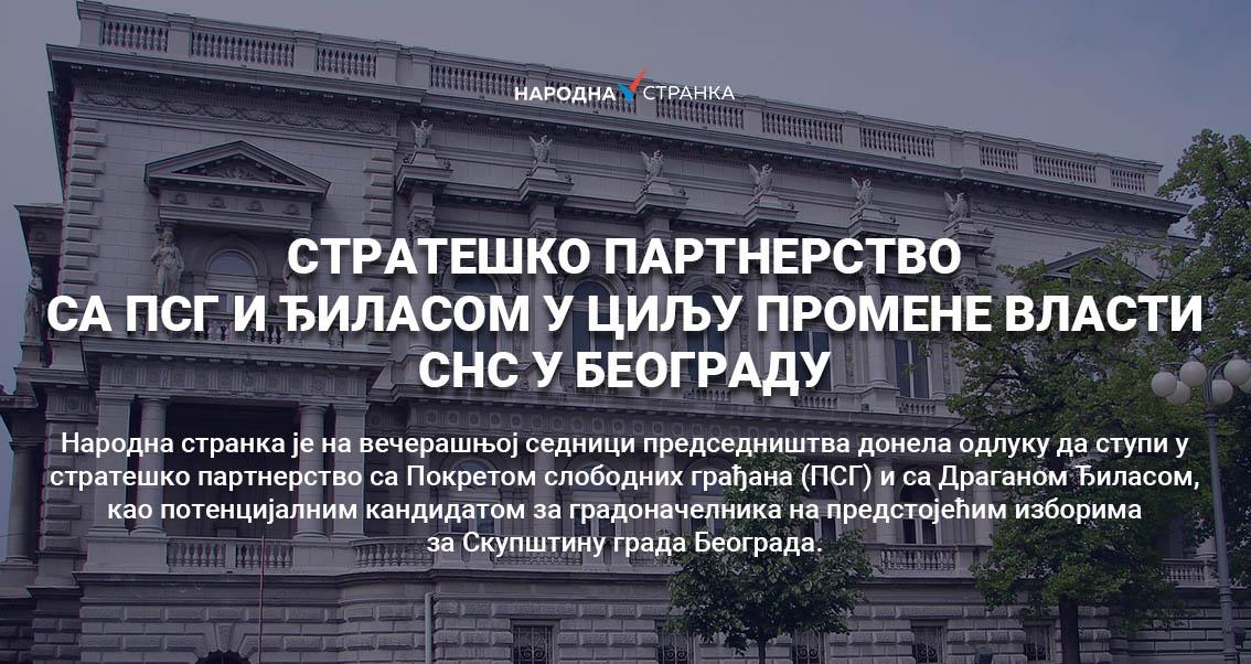 Народна странка: Стратешко партнерство са ПСГ и Ђиласом у циљу промене власти СНС у Београду