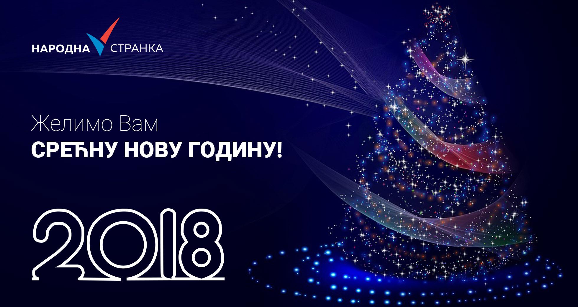 Желимо Вам срећну Нову годину!