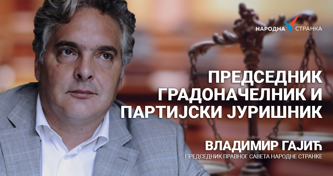 Председник, градоначелник и партијски јуришник
