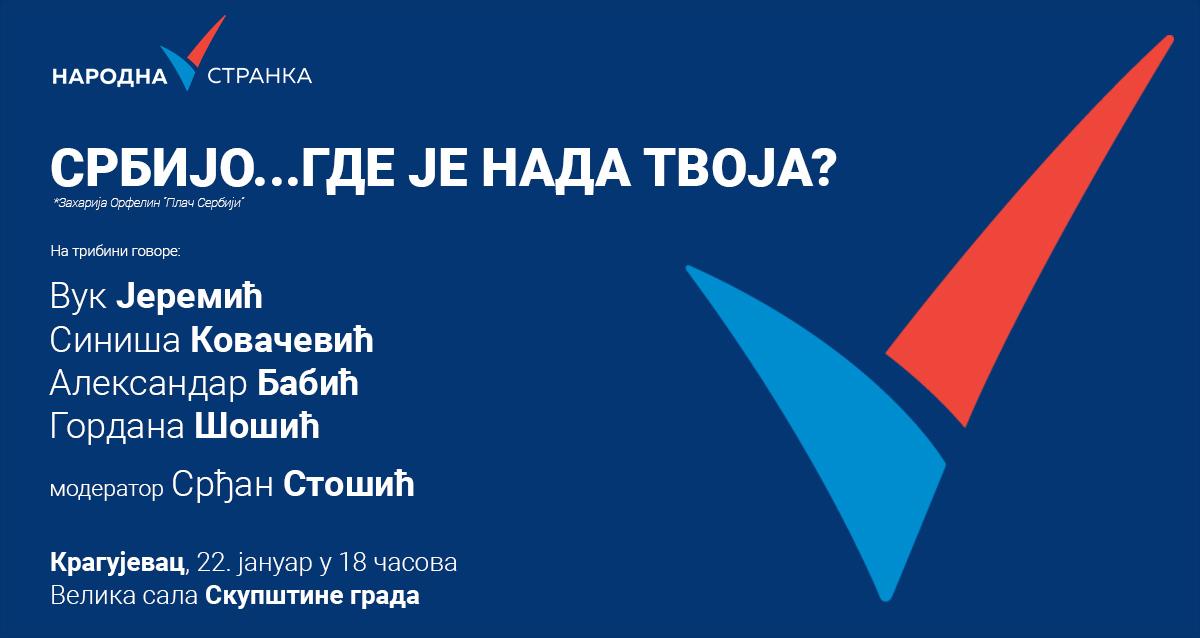 """Трибина Народне странке """"Србијо, где је нада твоја?"""", Крагујевац, 22. јануар, у 18 сати"""