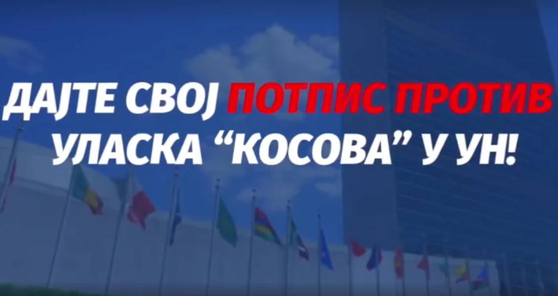 """Почиње акција """"Један потпис мења све"""": Дајте свој потпис против чланства Косова у УН"""
