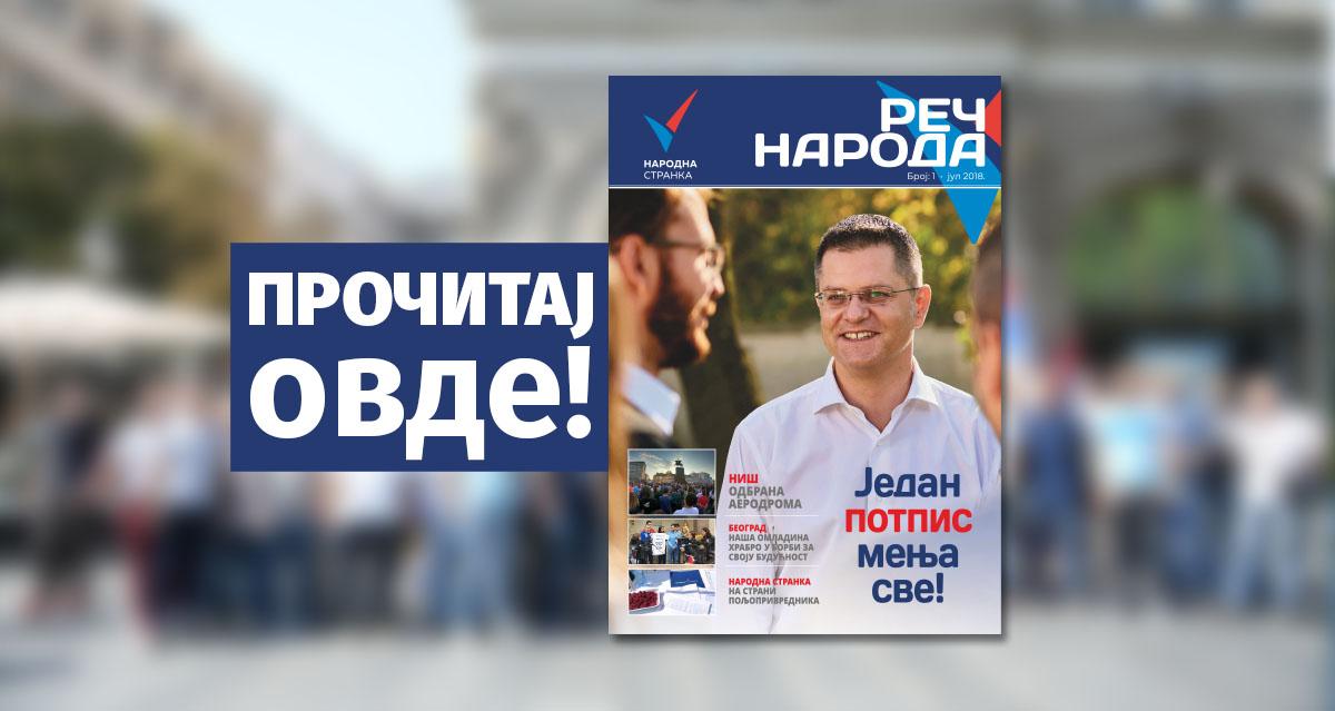 Реч народа бр. 01 - Народна странка