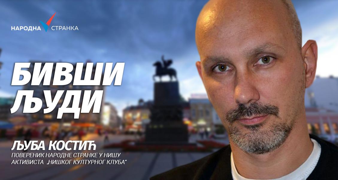 Љуба Костић: Бивши људи