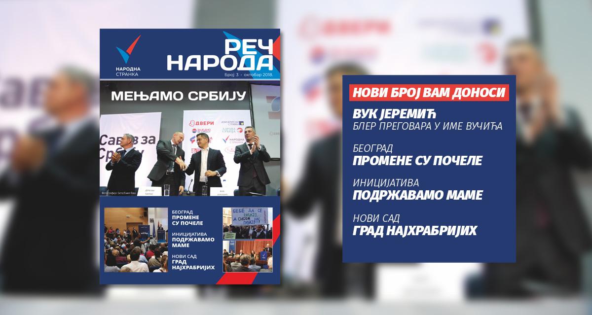 Реч народа бр. 03 - Мењамо Србију! - Народна странка