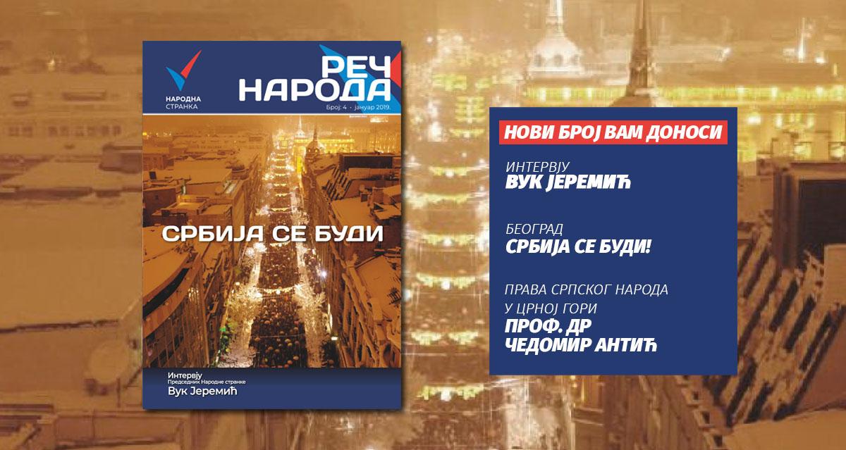 Реч народа бр. 04 - Србија се буди! - Народна странка