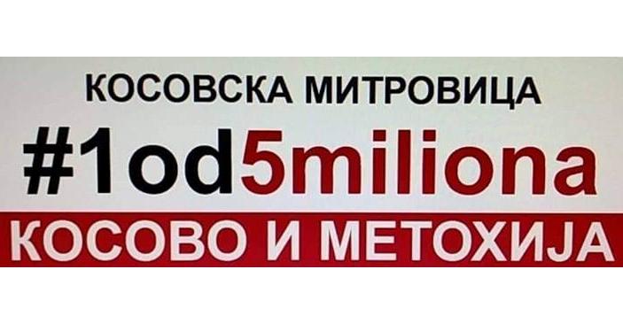 Народна странка Косово и Метохија позива грађане на протест