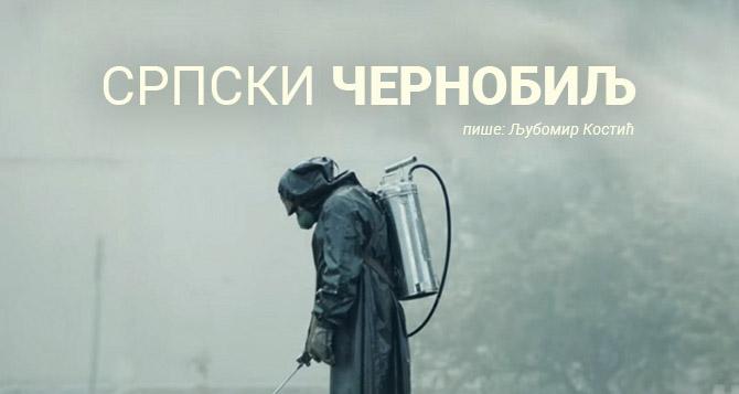 Српски Чернобиљ