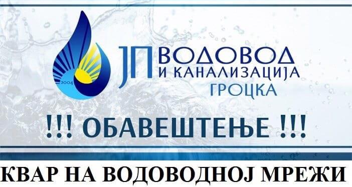 Народна странка Гроцка: Грађани немају воду, власт ређа лажна обећања
