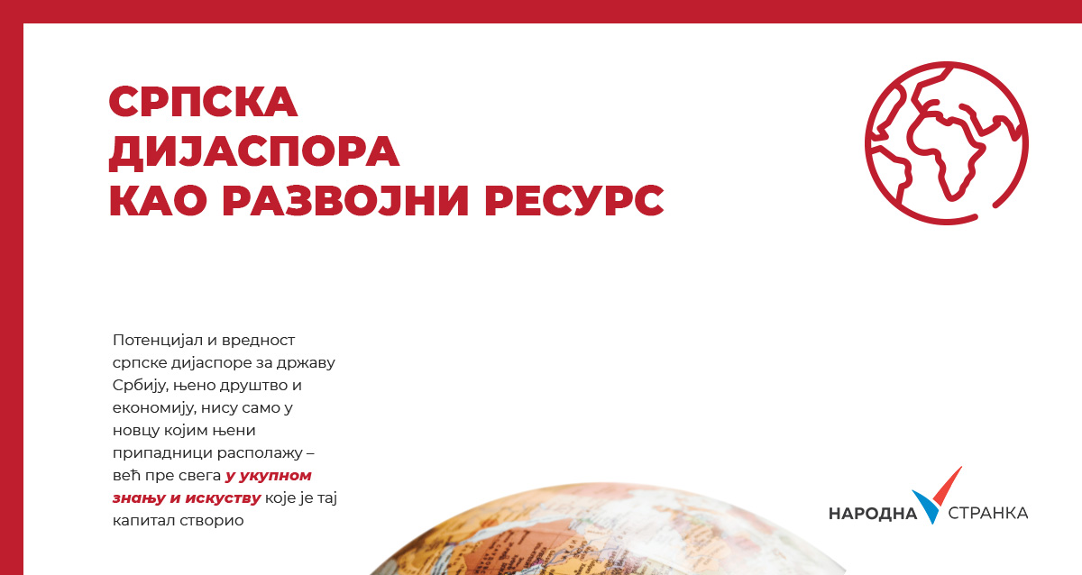 СРПСКА ДИЈАСПОРА КАО РАЗВОЈНИ РЕСУРС - Програм Народне странке
