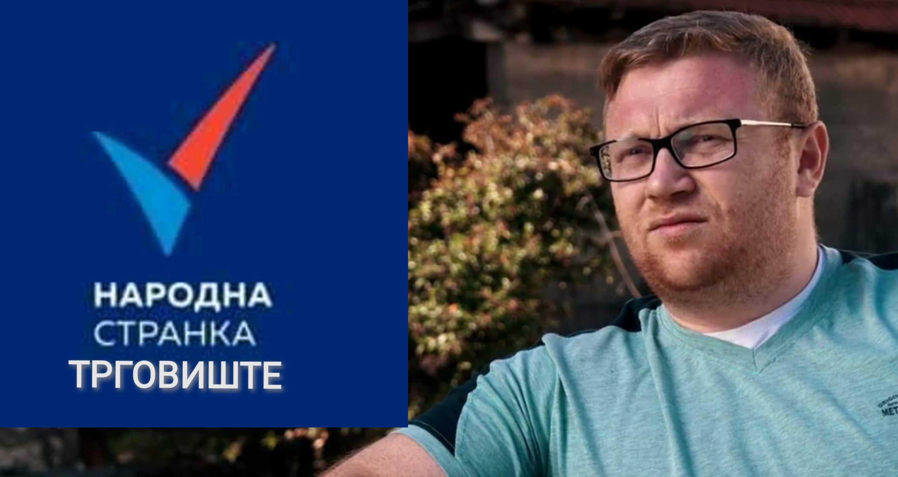 Трговиште: Народној странци се прикључио цео локални одбор странке Заједно за Србију