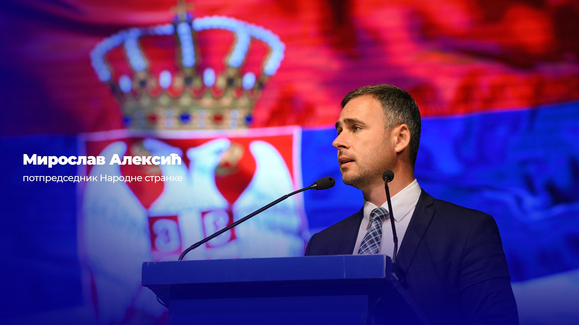 Мирослав Алексић