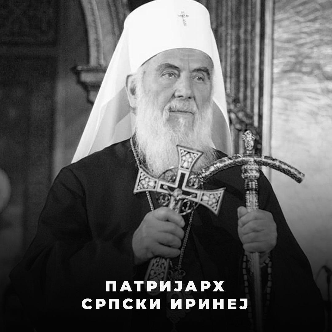 Народна странка упутила саучешће поводом упокојења Патријарха Иринеја