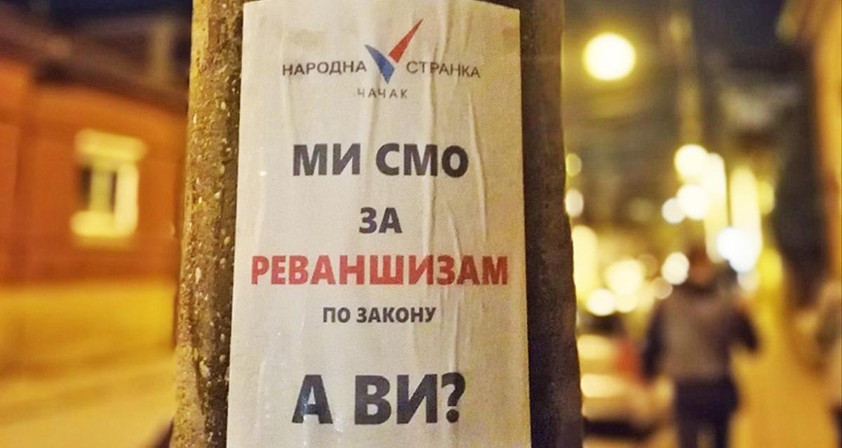 Народна странка Чачак: Реваншизам и у Чачку по промени власти